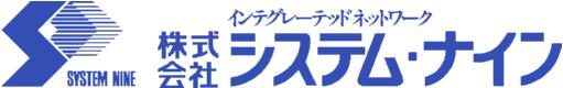 株式会社システムナイン